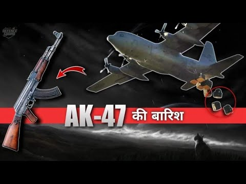 The Night It Rained AK47 In India | Purulia Arms Drop Case