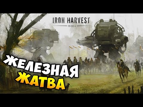 САМАЯ ЖЁСТКАЯ СТРАТЕГИЯ 2020 - Iron Harvest. Обзор геймплея карты Last Stand