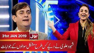 Shahood Alvi in Nadia Khan Show | Croron Mein Khel | 31st January 2019 | BOL Entertainment