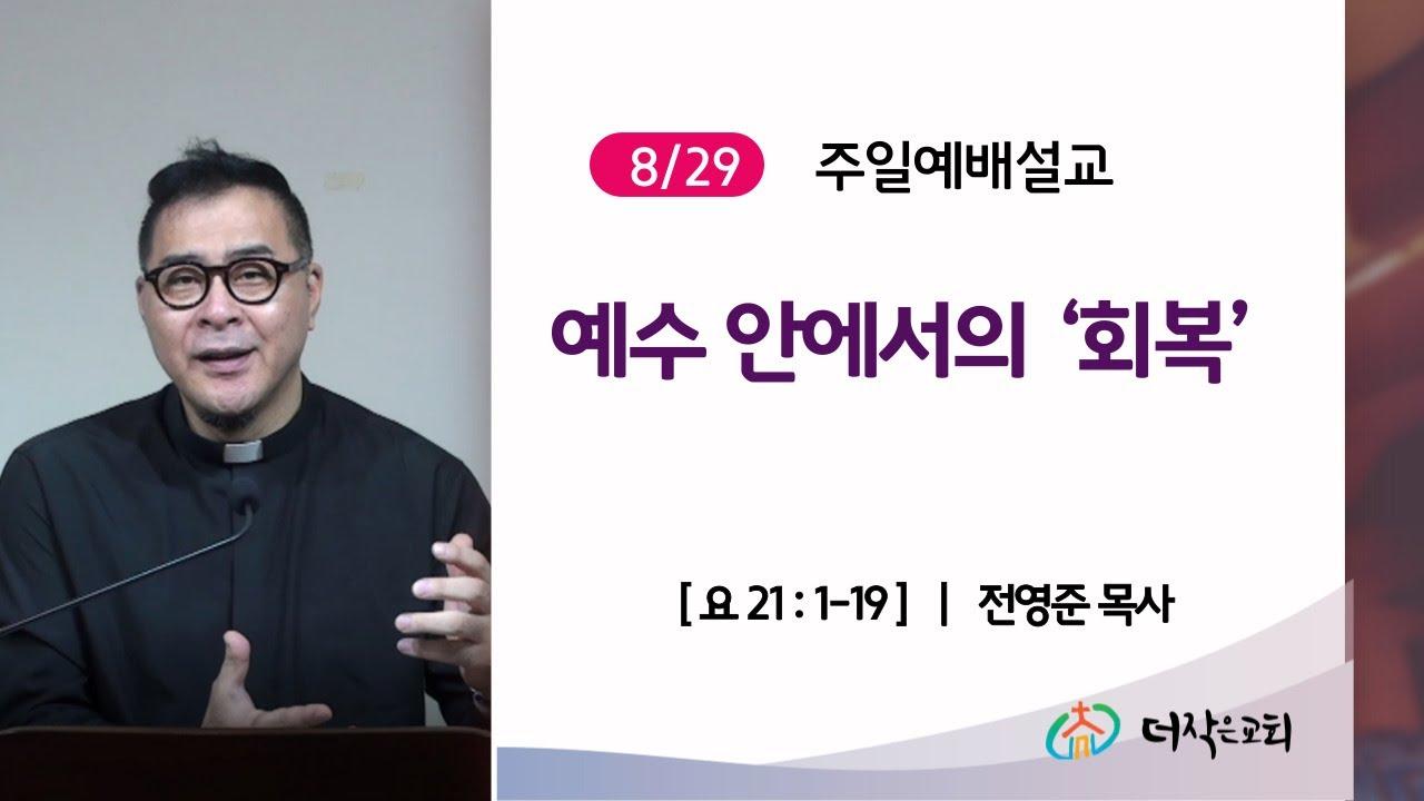[더작은교회] 주일예배 실황 (8/ 29) (요21:1-19)| 예수 안에서의 '회복'