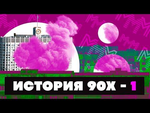 Краткая история 90-Х ЧАСТЬ 1