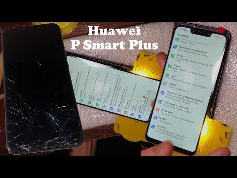 Huawei P Smart Plus 2018  замена дисплейного модуля Хуавей П Смарт Плюс | дисплея | стекла | сенсора
