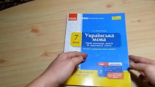 Конструктор уроку Українська мова 7 клас (Л. І. Кожемякіна)
