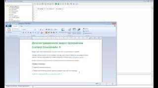 Парсер контента Content Downloader 9 (демонстрационное видео)
