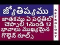 Learn Astrology in telugu | how to read birth chart and predict from 1 to 12 houses