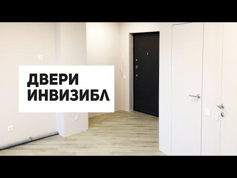 Двери Инвизибл От и До
