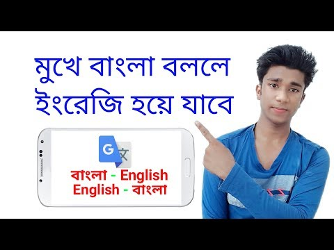 How To Translate Bangla To English And English To Bangla । Google Translate ।