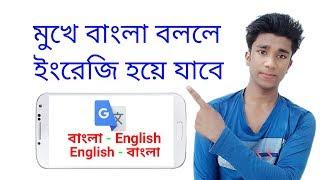 How To Translate Bangla To English And English To Bangla । Google Translate । screenshot 1