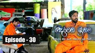 Deweni Inima | Episode 30 17th March 2017 Thumbnail