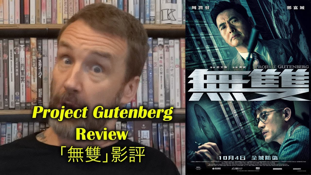 the gutenberg project movie
