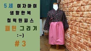 (5세) 여자아이 생활한복 철릭원피스 상의 소매 패턴 …