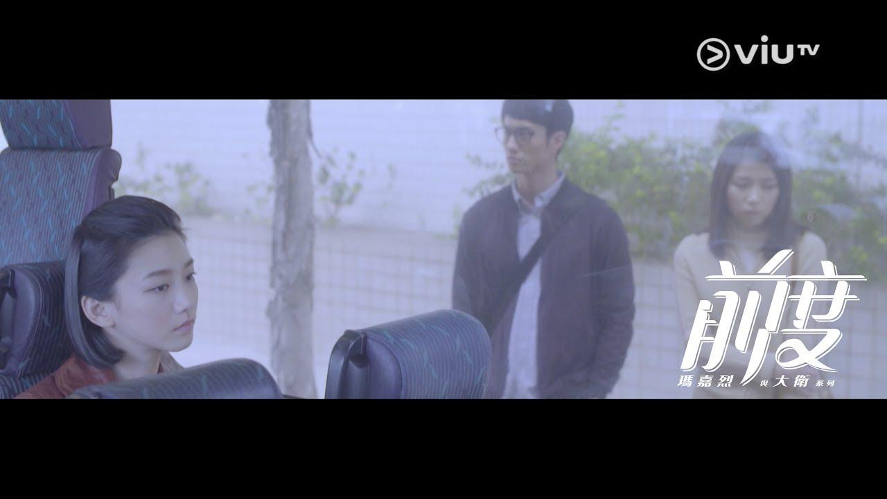 【《瑪嘉烈與大衛系列:前度》--第十一集 地下情】 - YouTube