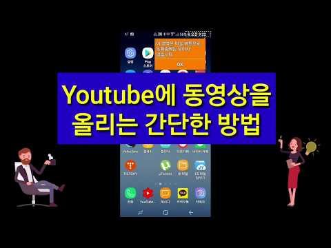 강좌 - Youtube에 동영상을 올리는 간단한 방법,  왕초보를 위한 유투브 동영상 업로드 초간단한 방법