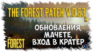 The Forest v0.63b ► Обновления, Мачете и Вход в кратер ►