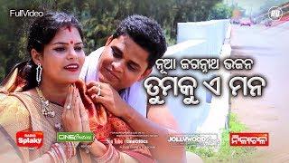 Tumaku A Mana - Sailabhama, Jagannath & Smrutiranjan - Odia Jagannath Bhajan Rathyatra - CineCritics