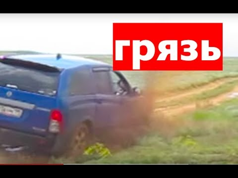 Ssangyong actyon sport: реальный тест на грязь! 🚙