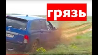 Ssangyong actyon sport: реальный тест на грязь!