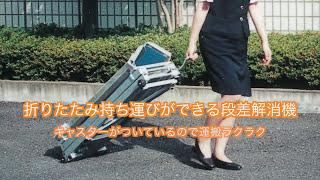 ゼロハイトリフト / 車いす用段差解消リフト 花岡車輌