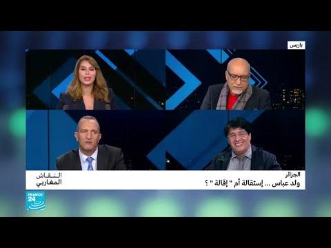 الجزائر: ولد عباس.. استقالة أم إقالة؟  - نشر قبل 2 ساعة