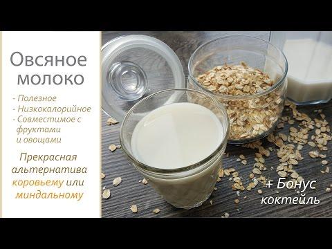 Овсяное молоко. Лучшая альтернатива коровьему или миндальному. Простой, быстрый, дешёвый рецепт.