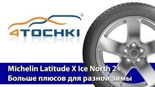 Michelin Latitude X-Ice North2+ Больше плюсов для разной зимы - 4 точки. Шины и диски 4точки(Michelin Latitude X Ice North 2+ Больше плюсов для разной зимы.Шины и диски 4точки - Wheels & Tyres 4tochki Подробное описание модел..., 2015-10-20T12:49:23.000Z)