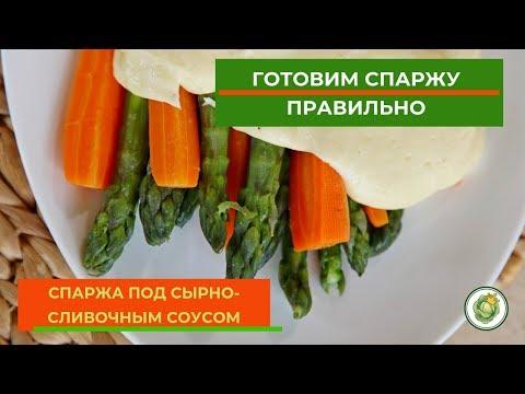 Спаржа под сырно-сливочным соусом//Как правильно готовить спаржу