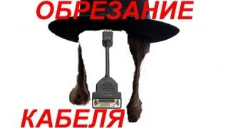 Короткий кабель для монитора