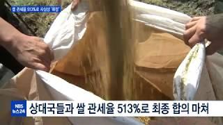 쌀 관세율, 513%로 확정…국별 쿼터 '부활'