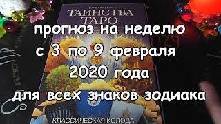 Гороскоп на неделю с 3 по 9 февраля 2020 года для всех знаков зодиака на картах Таинства Таро!