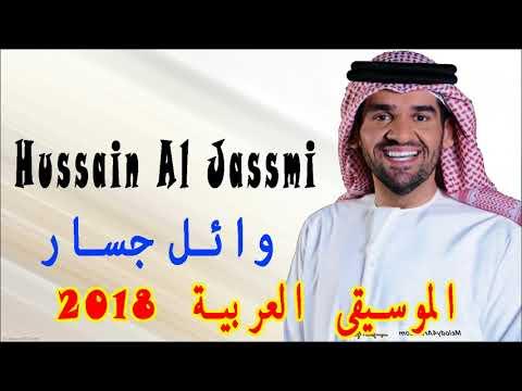 اجمل اغاني وائل جسار     The most beautiful songs of Hussain Al Jassmi 2017-2018