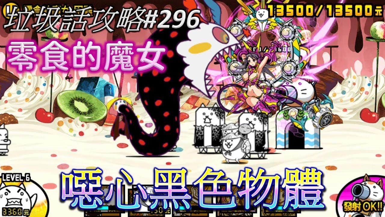 【貓咪大戰爭】垃圾話攻略#296 小圓合作 魔女的結界 零食的魔女 困難 3星 - YouTube