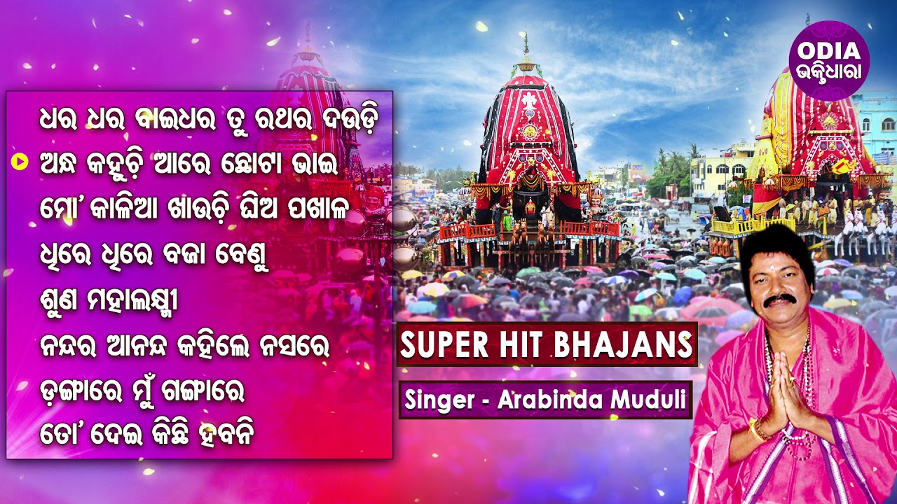 DHARA DHARA BAIDHARA & Other Hit Jagannath Bhajans of ARABINDA MUDULI | Jukebox | Odia Bhaktidhara