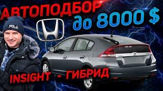 ПОДБОР ГИБРИДНОГО АВТО HONDA INSIGHT 2010 1.3 гибрид hybrid. Хонда Инсайт обзор. Автоподбор Киев