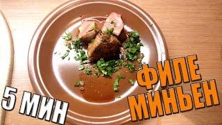 Филе миньен   очень легкий, но вкусный рецепт