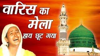 Waris Ka Mela Haye Chhoot Gaya | Anuja | Waris Pak | Islamic Song | Devotional Song | Sonic Qawwali