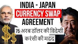 India Japan $75 Billion Currency Swap Agreement भारत-जापान 75 अरब डॉलर विदेशी मुद्रा की अदला-बदली
