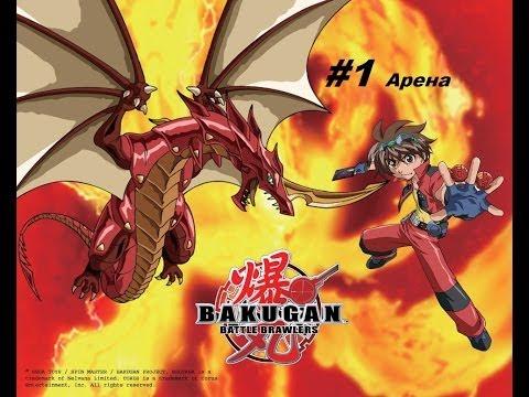 Бакуган - игра на ПК!/Bacugan PC GAME #1 Арена
