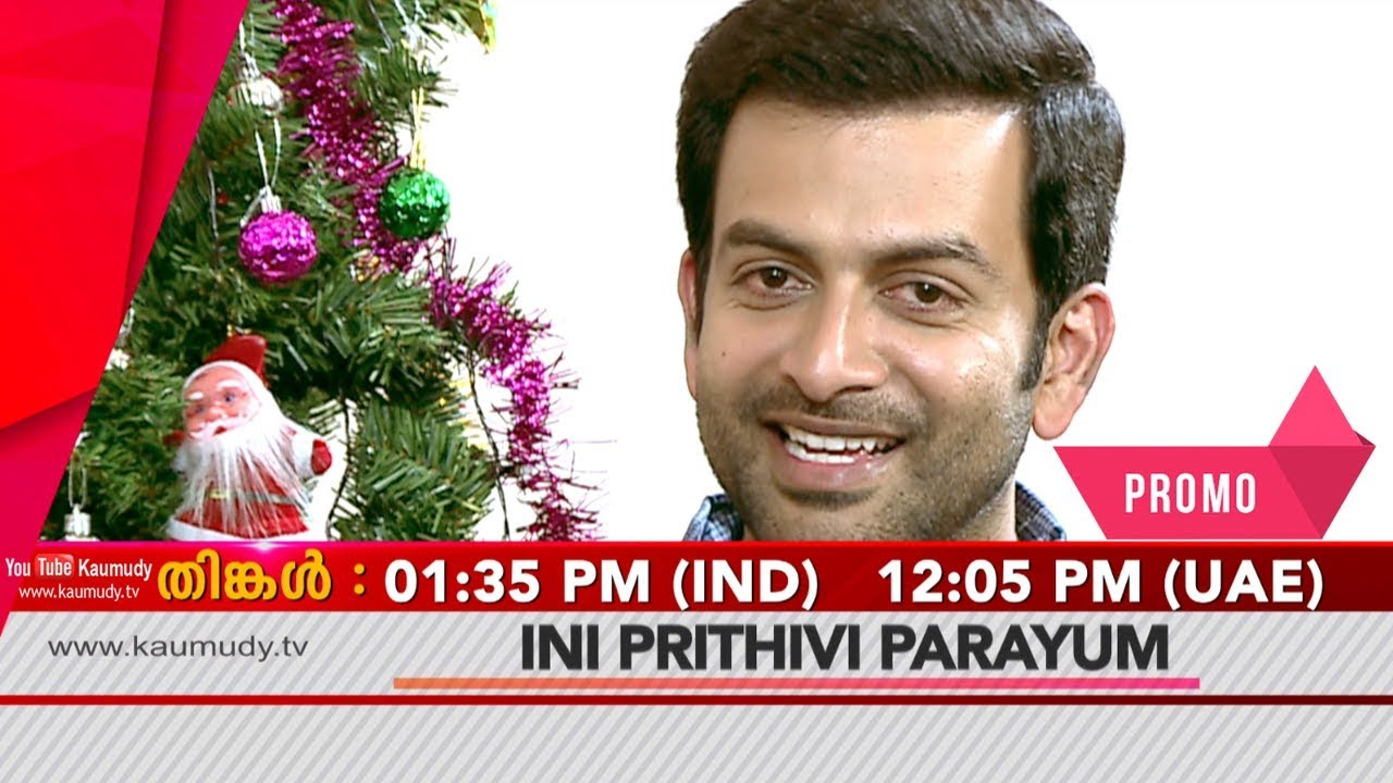 Image result for prithviraj christmas