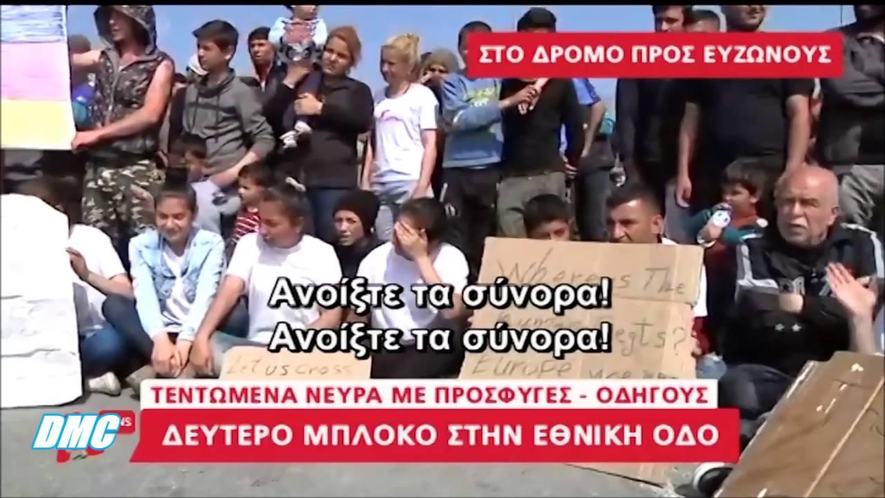 Αποτέλεσμα εικόνας για Ο απολυτος χαμος απο μεταναστες στο Πολυκαστρο Κιλκις