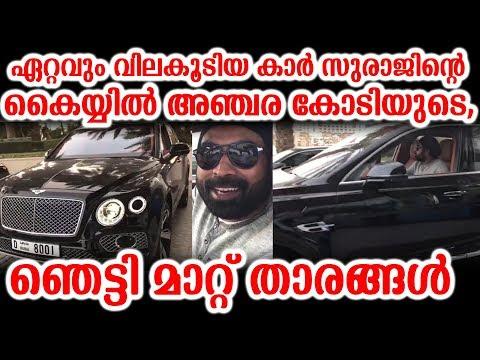 സുരാജിന്റെ കൈയ്യിൽ അഞ്ചര കോടിയുടെ,ഞെട്ടി മാറ്റ് താരങ്ങൾ | suraj venjaramod suv car
