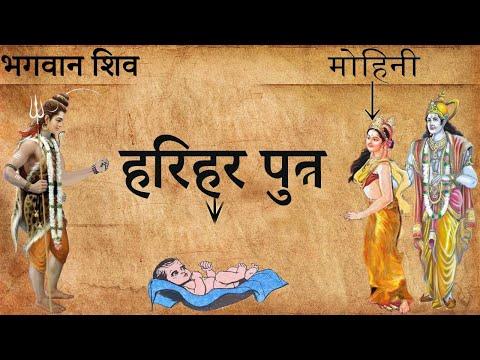 भगवान शिव और भगवान विष्णु से पैदा हुआ था एक पुत्र ! When Lord Vishnu and Shiva gave birth to a Son