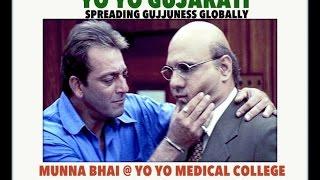 Yo Yo Gujarati - Munna Bhai MBBS - Brahma Raval