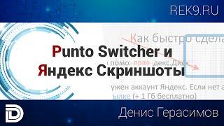 Punto Switcher и Яндекс скриншоты. Полезные программы