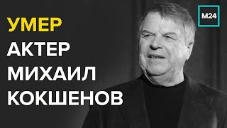 Умер актер Михаил Кокшенов - Москва 24