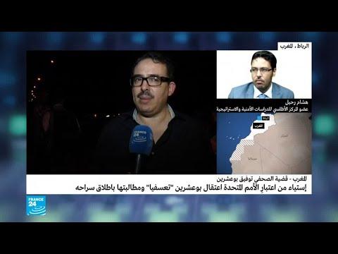 لما أزعج رأي الأمم المتحدة في قضية الصحفي بوعشرين السلطات المغربية؟  - نشر قبل 13 ساعة