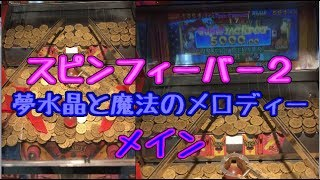 【メダルゲーム】スピンフィーバー2 メイン【JAPAN ARCADE】