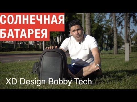 XD Design BobbyTech: обзор и тест солнечной батареи