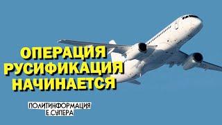 Россия начинает разработку нового СуперДжета