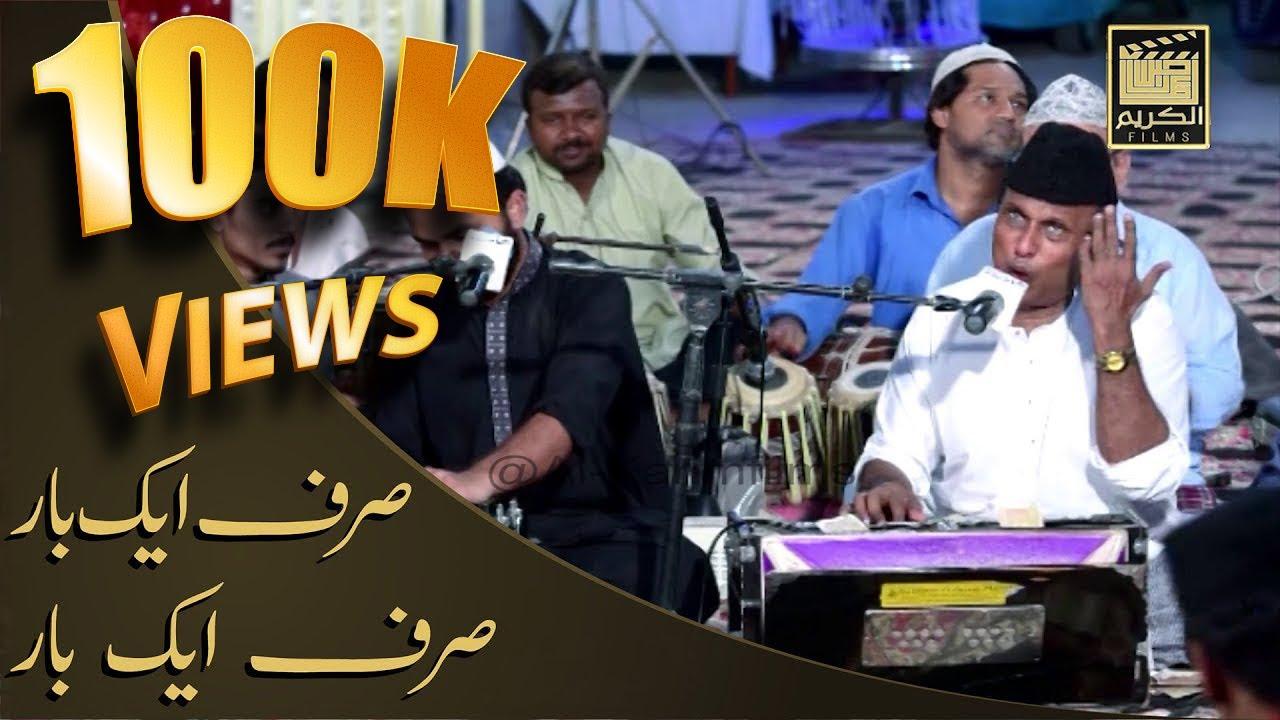 Download Sirf Ek Baar Dil Se Mustafa(S.A.W) Ko Pukaar || Abdullah Manzoor Niazi Qawwal