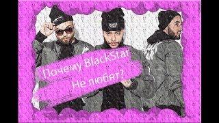 BlackStar постучал из под дна | Всё так плохо?